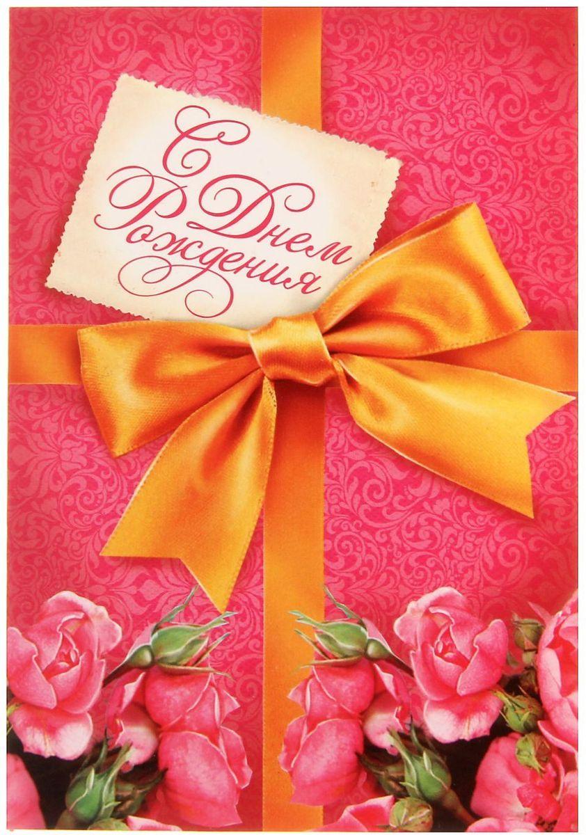 Открытка объемная Дарите cчастье С Днем рождения!, 9 х 13 см1209040Хотите удивить своих близких необычным поздравлением? Объемная открытка вам в этом поможет. Внутри неё - волшебный мир детства и праздника. Рисованные персонажи будто оживают прямо на глазах!Открытка, без сомнения, понравится получателю.
