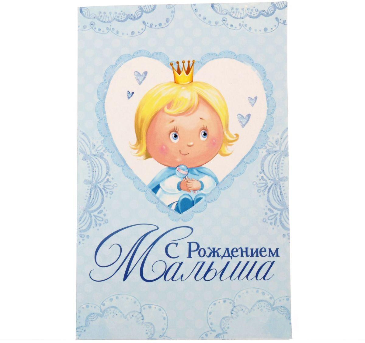 Открытка объемная Дарите cчастье С рождением малыша, 12 х 19 см1209043Хотите удивить своих близких необычным поздравлением? Объемная открытка вам в этом поможет. Внутри неё - волшебный мир детства и праздника. Рисованные персонажи будто оживают прямо на глазах!
