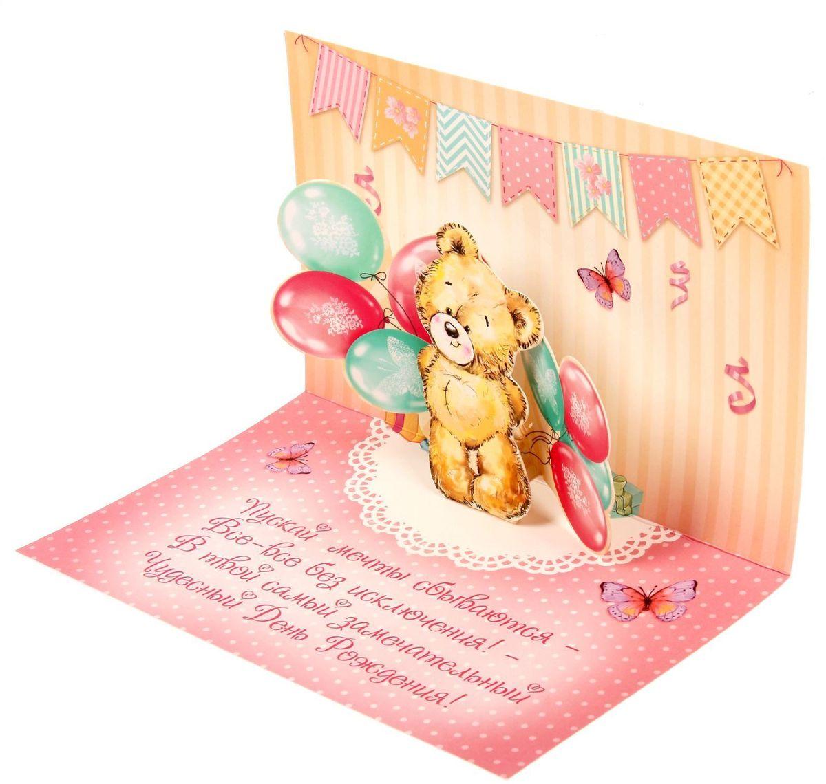 Днем рождения, открытки голографические с днем рождения
