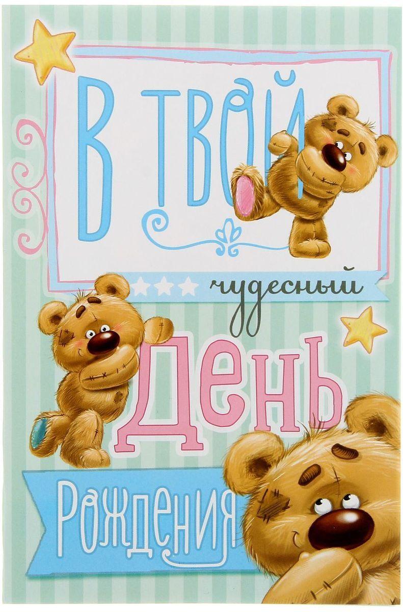 Открытка Дарите cчастье В Твой День Рождения1255287Выразить свои чувства и дополнить основной подарок тёплыми словами вам поможет открытка В Твой День Рождения.
