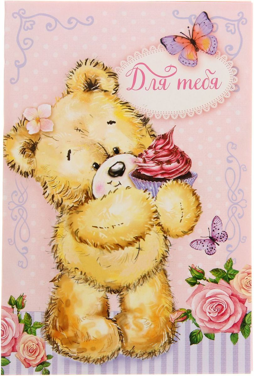 Открытка Дарите cчастье Для тебя. Мишка1255289Атмосферу праздника создают детали: свечи, цветы, бокалы, воздушные шары и поздравительные открытки - яркие и весёлые, романтичные и нежные, милые и трогательные.Расскажите о своих чувствах дорогому для вас человеку, поделитесь радостью с близкими и друзьями. Открытка с креативным дизайном вам в этом поможет.