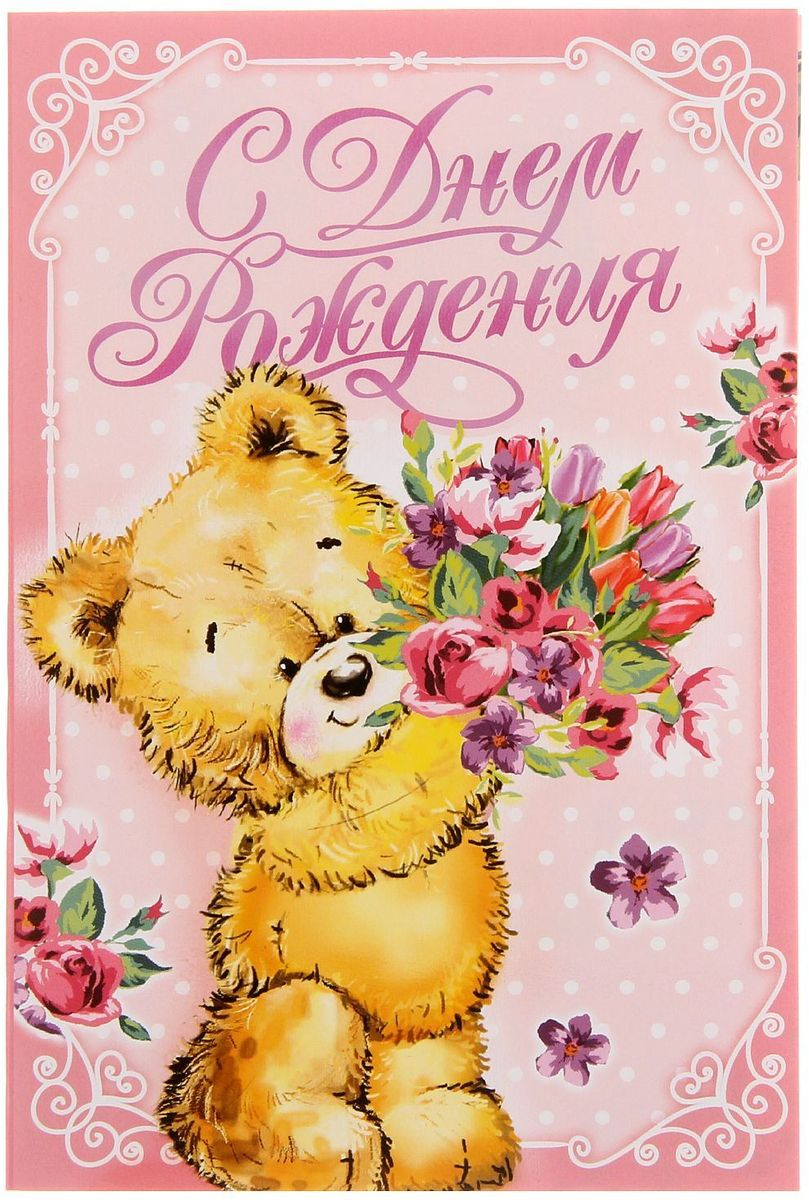 Открытка Дарите cчастье С Днем Рождения. Мишка1255290Выразить свои чувства и дополнить основной подарок тёплыми словами вам поможет открытка С Днем Рождения. Мишка.