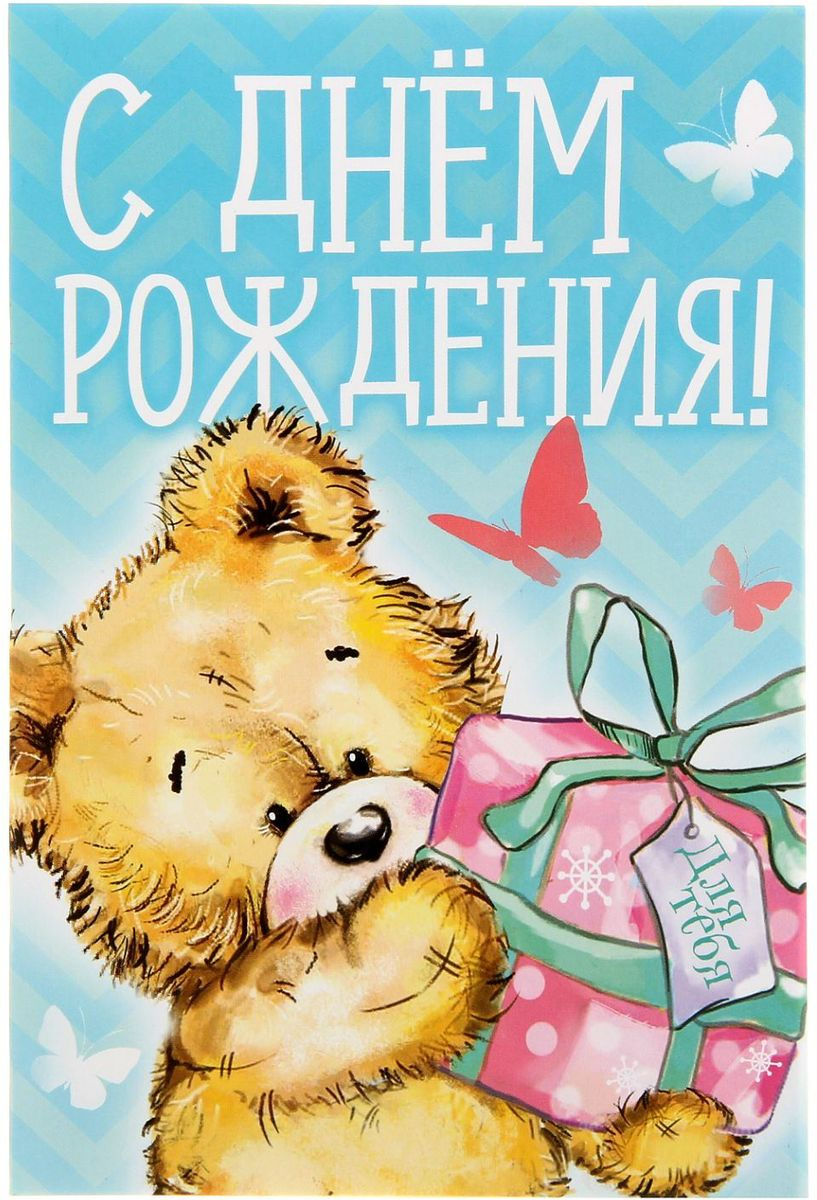 """Выразить свои чувства и дополнить основной подарок тёплыми словами вам поможет открытка """"Для Тебя в День Рождения""""."""