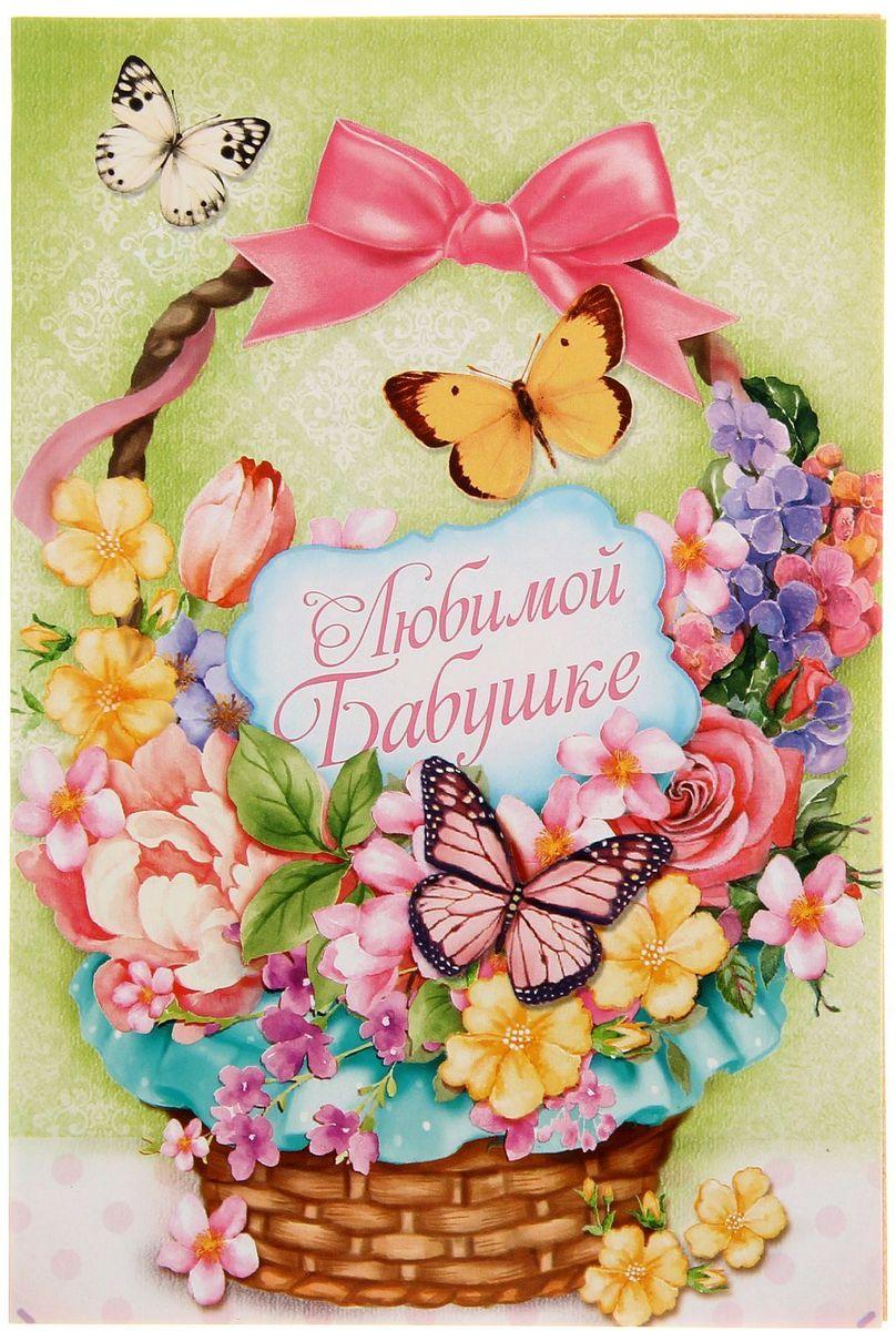 Открытка Дарите cчастье Любимой бабушке1255293Атмосферу праздника создают детали: свечи, цветы, бокалы, воздушные шары и поздравительные открытки - яркие и весёлые, романтичные и нежные, милые и трогательные.Расскажите о своих чувствах дорогому для вас человеку, поделитесь радостью с близкими и друзьями. Открытка с креативным дизайном вам в этом поможет.