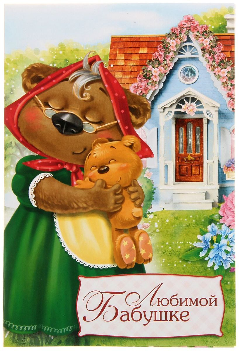 Открытка Дарите cчастье Любимой бабушке. Домик1255295Атмосферу праздника создают детали: свечи, цветы, бокалы, воздушные шары и поздравительные открытки — яркие и весёлые, романтичные и нежные, милые и трогательные. Расскажите о своих чувствах дорогой бабушке. Открытка с креативным дизайном вам в этом поможет.