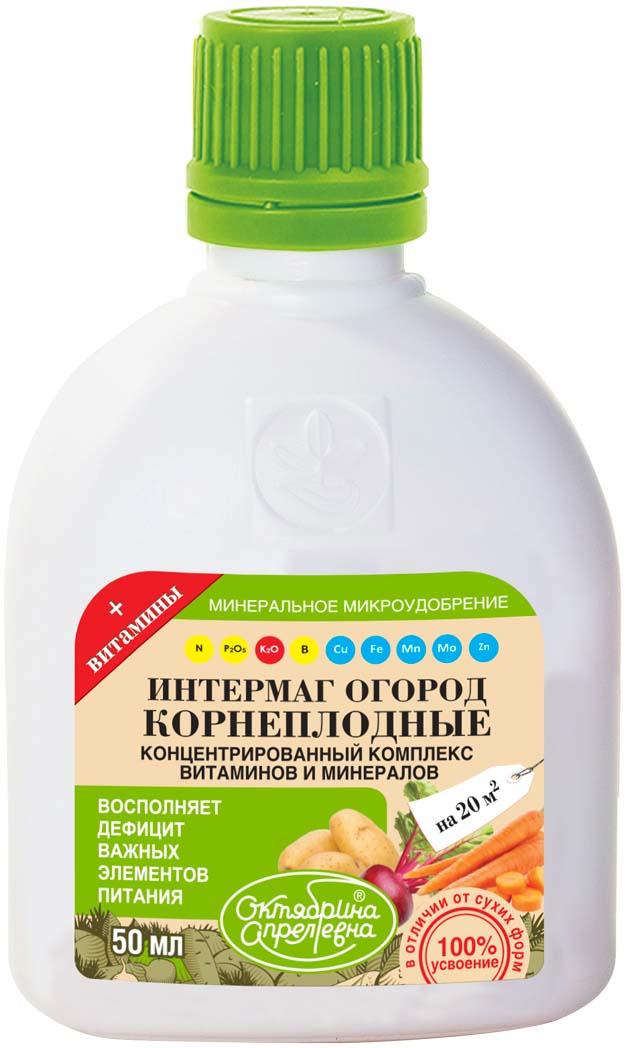 Комплекс витаминов и минералов Октябрина Апрелевна Интермаг Огород. Корнеплодные, концентрат, 50 мл46033Комплекс витаминов и минералов Октябрина Апрелевна Интермаг Огород. Корнеплодные снабжает корнеплодные культуры необходимыми микро- и макроэлементами на протяжении всего вегетационного периода, обеспечивает правильное развитие и высокие качественные показатели урожая. Благодаря хелатной (биологически активной) форме микроудобрений растения получают 100% микроэлементное питание.Средство формирует устойчивость к болезням и вредителям, обеспечивает повышение урожайности, повышает сахаристость и содержание витаминов в корнеплодах. Жидкость улучшает сохранность плодов при зимнем хранении.Экология и безопасность: 3 класс опасности (умеренно опасное).