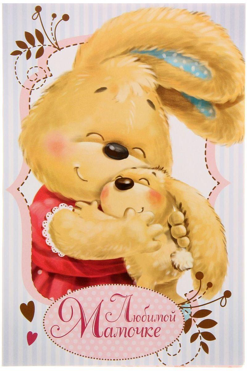 Открытка Дарите cчастье Любимой мамочке1255296Атмосферу праздника создают детали: свечи, цветы, бокалы, воздушные шары и поздравительные открытки - яркие и весёлые, романтичные и нежные, милые и трогательные.Расскажите о своих чувствах дорогому для вас человеку, поделитесь радостью с близкими и друзьями. Открытка с креативным дизайном вам в этом поможет.