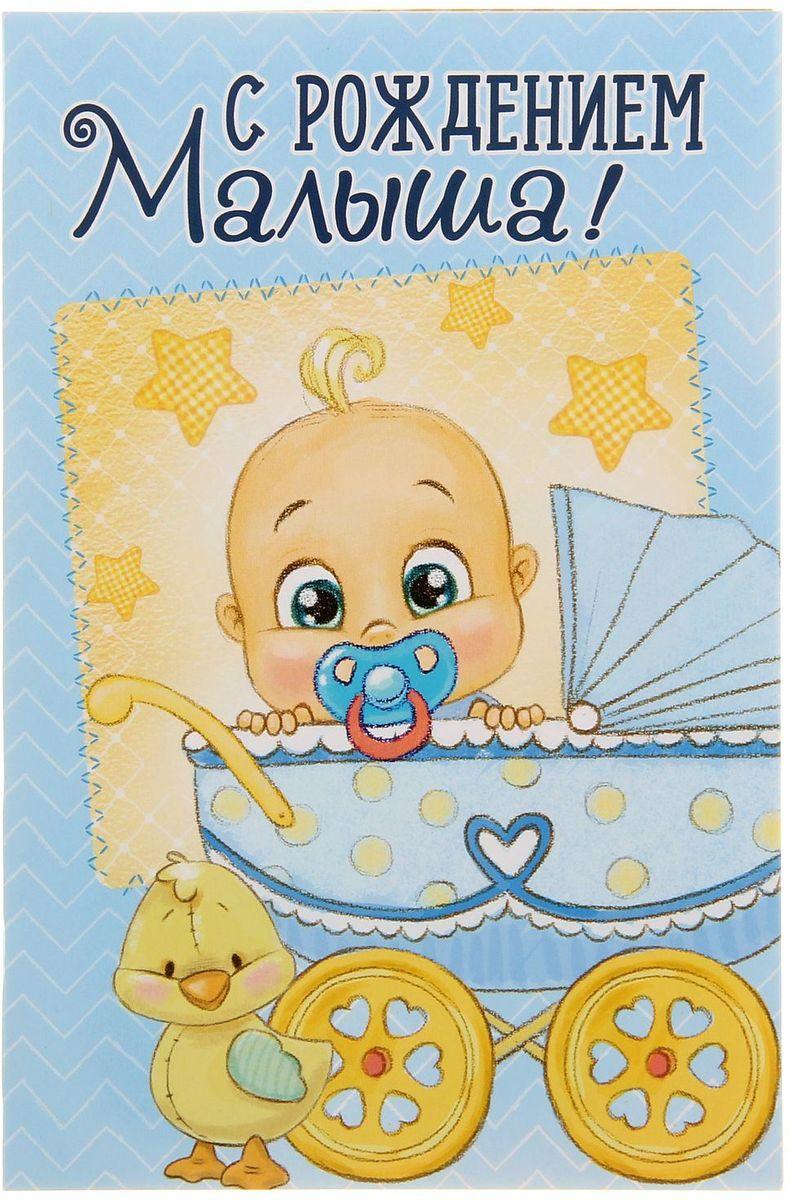 Открытка Дарите cчастье С Рождением малыша!1255297Атмосферу праздника создают детали: свечи, цветы, бокалы, воздушные шары и поздравительные открытки - яркие и весёлые, романтичные и нежные, милые и трогательные. Расскажите о своих чувствах дорогому для вас человеку, поделитесь радостью с близкими и друзьями. Открытка с креативным дизайном вам в этом поможет.