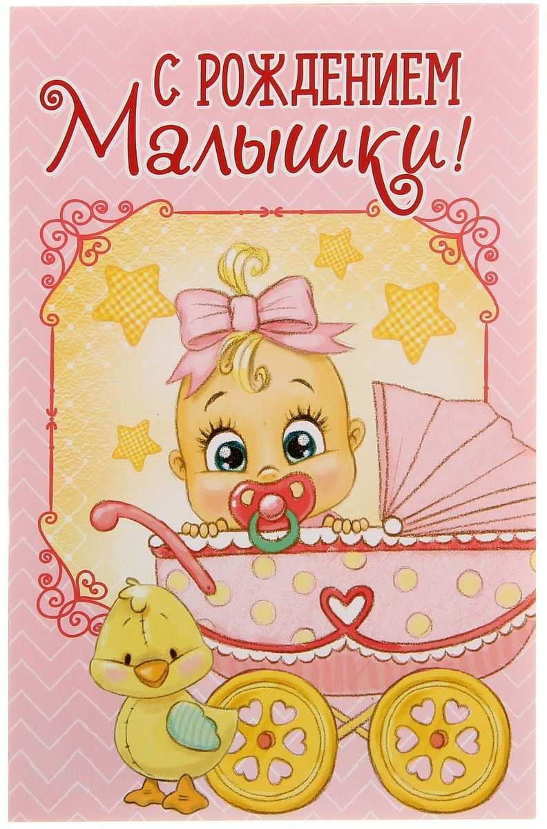Открытка Дарите cчастье С Рождением малышки!1255298Атмосферу праздника создают детали: свечи, цветы, бокалы, воздушные шары и поздравительные открытки - яркие и весёлые, романтичные и нежные, милые и трогательные.Расскажите о своих чувствах дорогому для вас человеку, поделитесь радостью с близкими и друзьями. Открытка с креативным дизайном вам в этом поможет.
