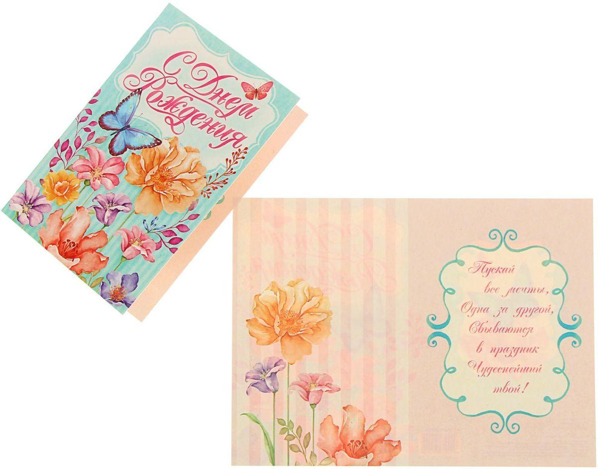 Открытка Дарите cчастье С Днем Рождения. Акварельные цветы1259424Выразить свои чувства и дополнить основной подарок тёплыми словами вам поможет открытка С Днем Рождения, с ней ваше пожелание «Счастья, любви и здоровья» приобретёт трепетный и душевный подтекст. А воспоминания о праздничном дне ещё долго будут радовать адресата. Открытка выполнена из картона.