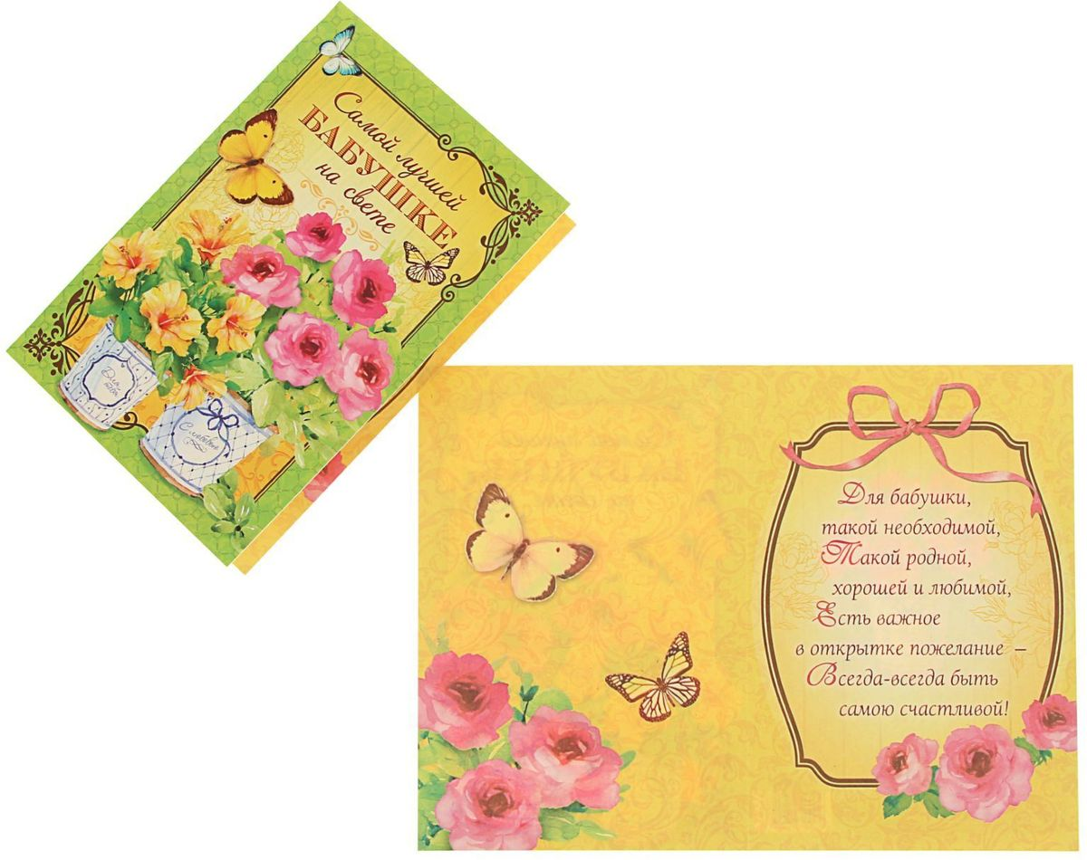 Открытка Дарите cчастье Самой лучшей бабушке на свете1259427Атмосферу праздника создают детали: свечи, цветы, бокалы, воздушные шары и поздравительные открытки - яркие и весёлые, романтичные и нежные, милые и трогательные.Расскажите о своих чувствах дорогому для вас человеку, поделитесь радостью с близкими и друзьями. Открытка с креативным дизайном вам в этом поможет.