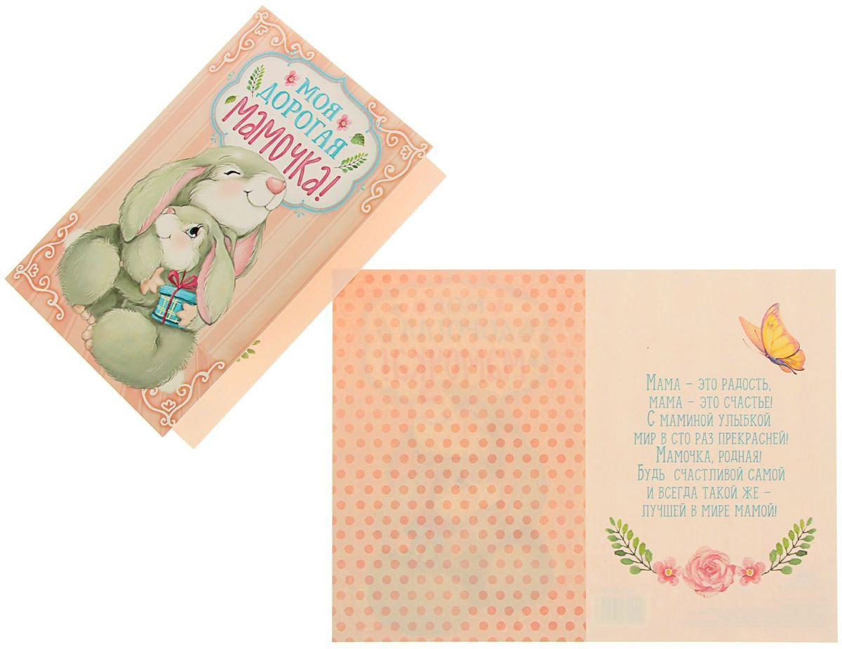 Открытка Дарите cчастье Моей дорогой мамочке1259429Атмосферу праздника создают детали: свечи, цветы, бокалы, воздушные шары и поздравительные открытки - яркие и весёлые, романтичные и нежные, милые и трогательные.Расскажите о своих чувствах дорогому для вас человеку, поделитесь радостью с близкими и друзьями. Открытка с креативным дизайном вам в этом поможет.