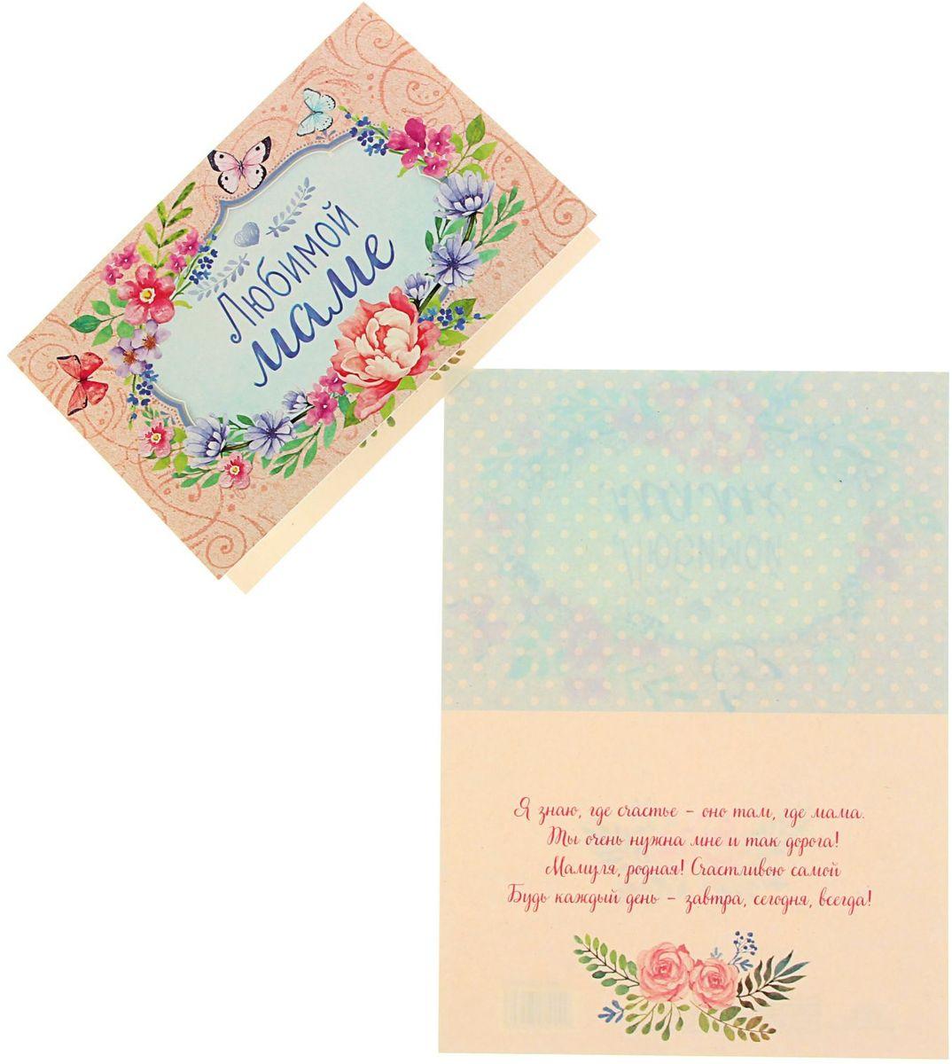 Открытка Дарите cчастье Любимой маме1259430Атмосферу праздника создают детали: свечи, цветы, бокалы, воздушные шары и поздравительные открытки - яркие и весёлые, романтичные и нежные, милые и трогательные.Расскажите о своих чувствах дорогому для вас человеку, поделитесь радостью с близкими и друзьями. Открытка с креативным дизайном вам в этом поможет.