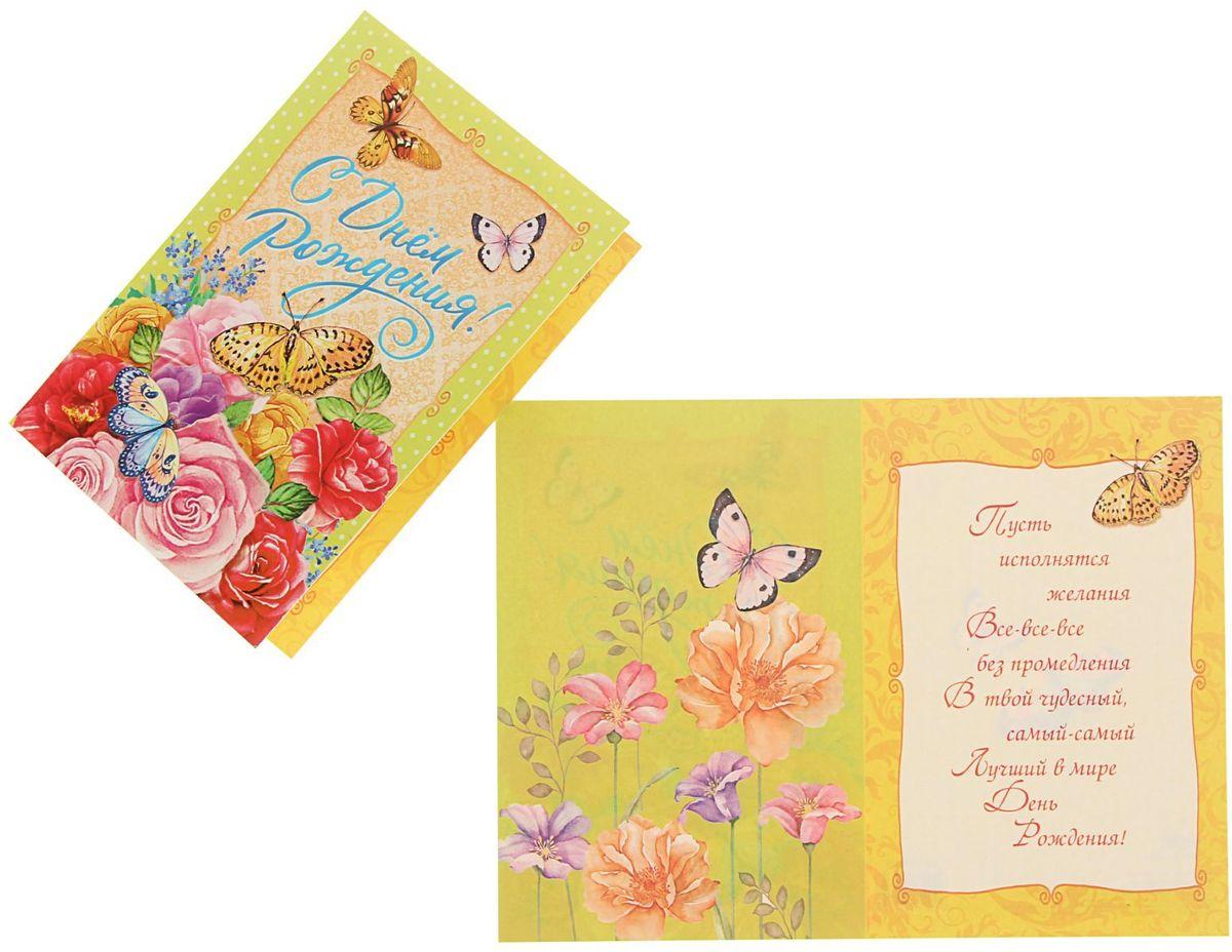 Открытка Дарите cчастье С Днем Рождения. Розы1259435Выразить свои чувства и дополнить основной подарок теплыми словами вам поможет открытка Дарите счастье С Днем Рождения. Розы, с ней ваше пожелание Счастья, любви и здоровья приобретет трепетный и душевный подтекст. А воспоминания о праздничном дне еще долго будут радовать адресата.