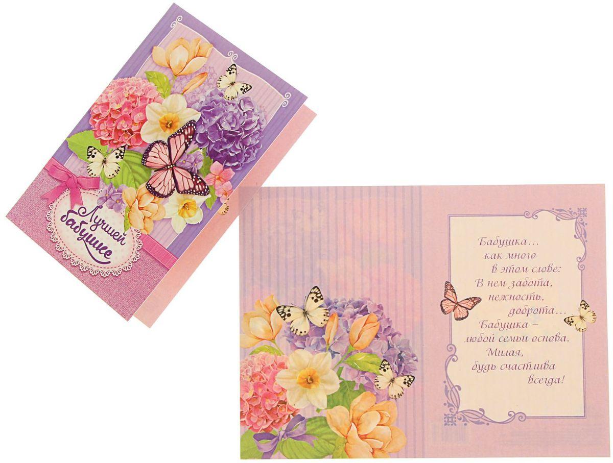 Открытка Дарите cчастье Лучшей бабушке1259437Атмосферу праздника создают детали: свечи, цветы, бокалы, воздушные шары и поздравительные открытки - яркие и весёлые, романтичные и нежные, милые и трогательные.Расскажите о своих чувствах дорогому для вас человеку, поделитесь радостью с близкими и друзьями. Открытка с креативным дизайном вам в этом поможет.