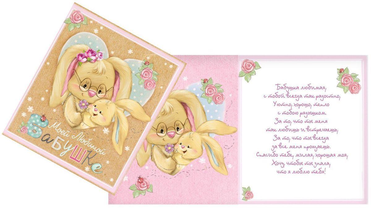 Открытка Дарите cчастье Любимой бабушке, 14 х16 см1600576Выразить свои чувства и дополнить основной подарок тёплыми словами вам поможет открытка Любимой бабушке.