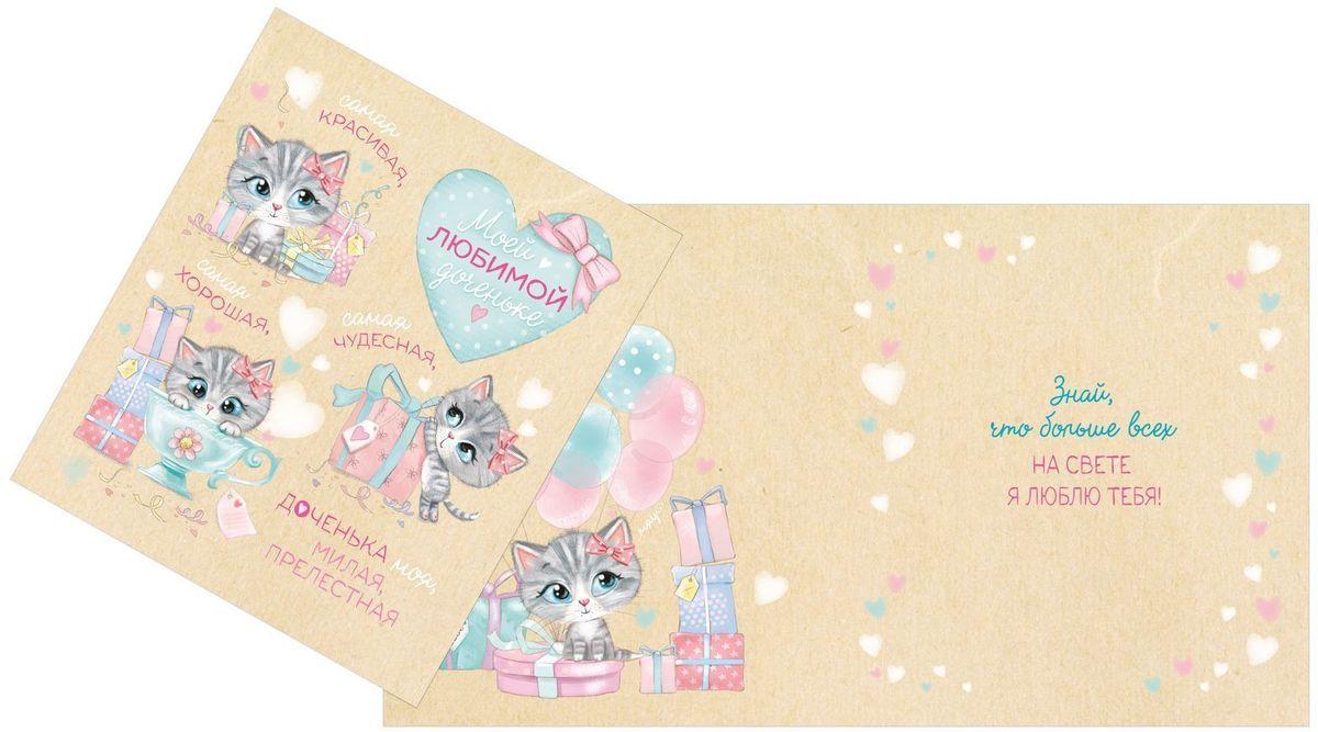 Открытка Дарите cчастье Моей любимой доченьке, 12 х 18 см1600577Выразить свои чувства и дополнить основной подарок тёплыми словами вам поможет открытка Моей любимой доченьке.