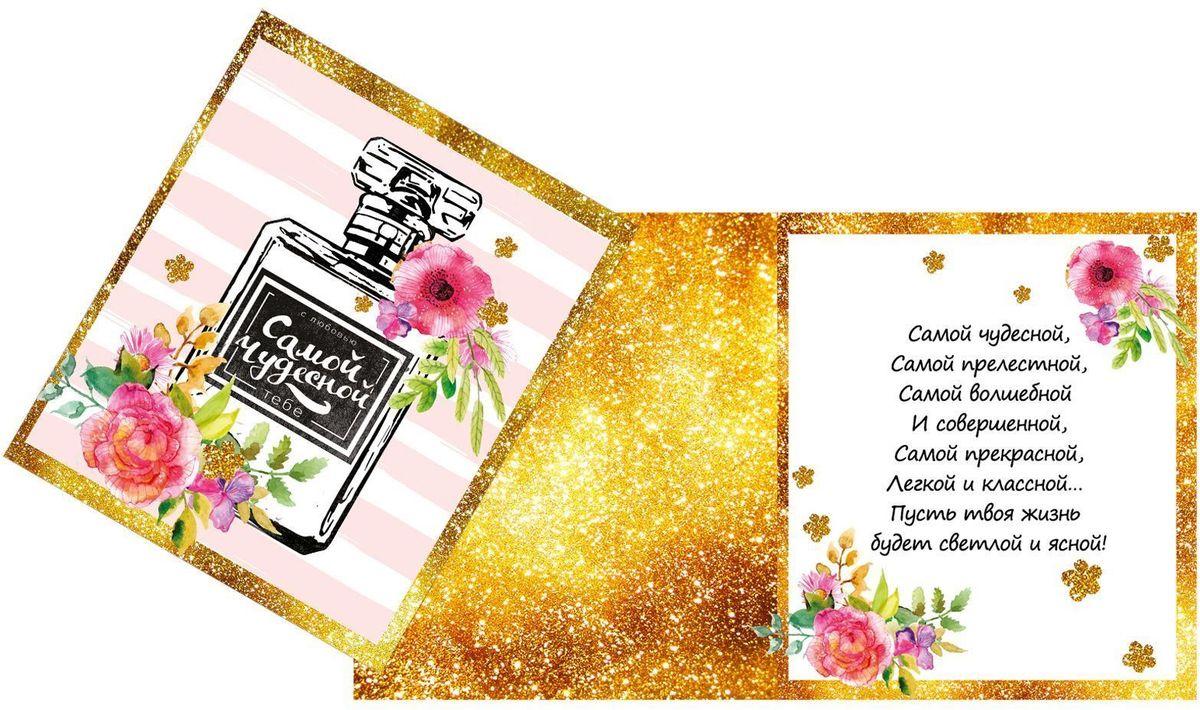 """Выразить свои чувства и дополнить основной подарок тёплыми словами вам поможет открытка """"Самой чудесной тебе""""."""
