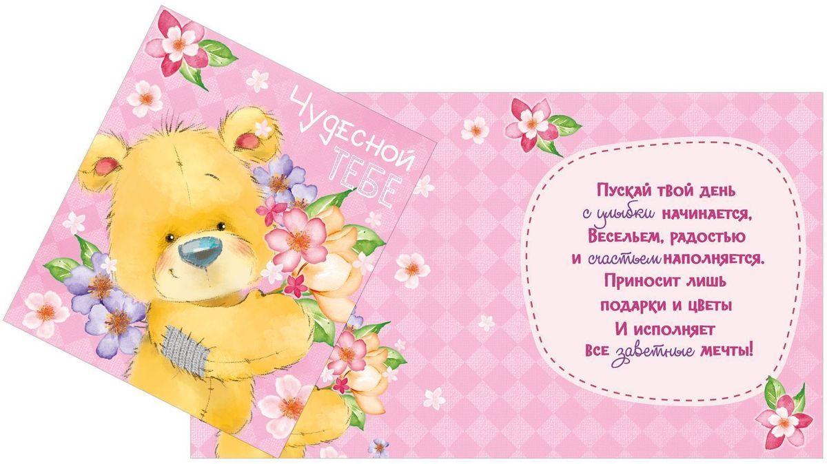Открытка Дарите cчастье Чудесной тебе, 14 х 16 см1606762Атмосферу праздника создают детали: свечи, цветы, бокалы, воздушные шары и поздравительные открытки - яркие и весёлые, романтичные и нежные, милые и трогательные.Расскажите о своих чувствах дорогому для вас человеку, поделитесь радостью с близкими и друзьями. Открытка с креативным дизайном вам в этом поможет.