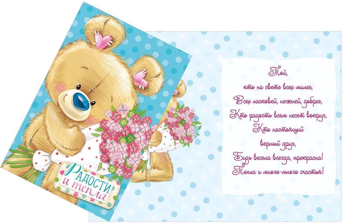 Открытка Дарите cчастье Радости и тепла, 12 х 18 см1606764Атмосферу праздника создают детали: свечи, цветы, бокалы, воздушные шары и поздравительные открытки - яркие и весёлые, романтичные и нежные, милые и трогательные.Расскажите о своих чувствах дорогому для вас человеку, поделитесь радостью с близкими и друзьями. Открытка с креативным дизайном вам в этом поможет.