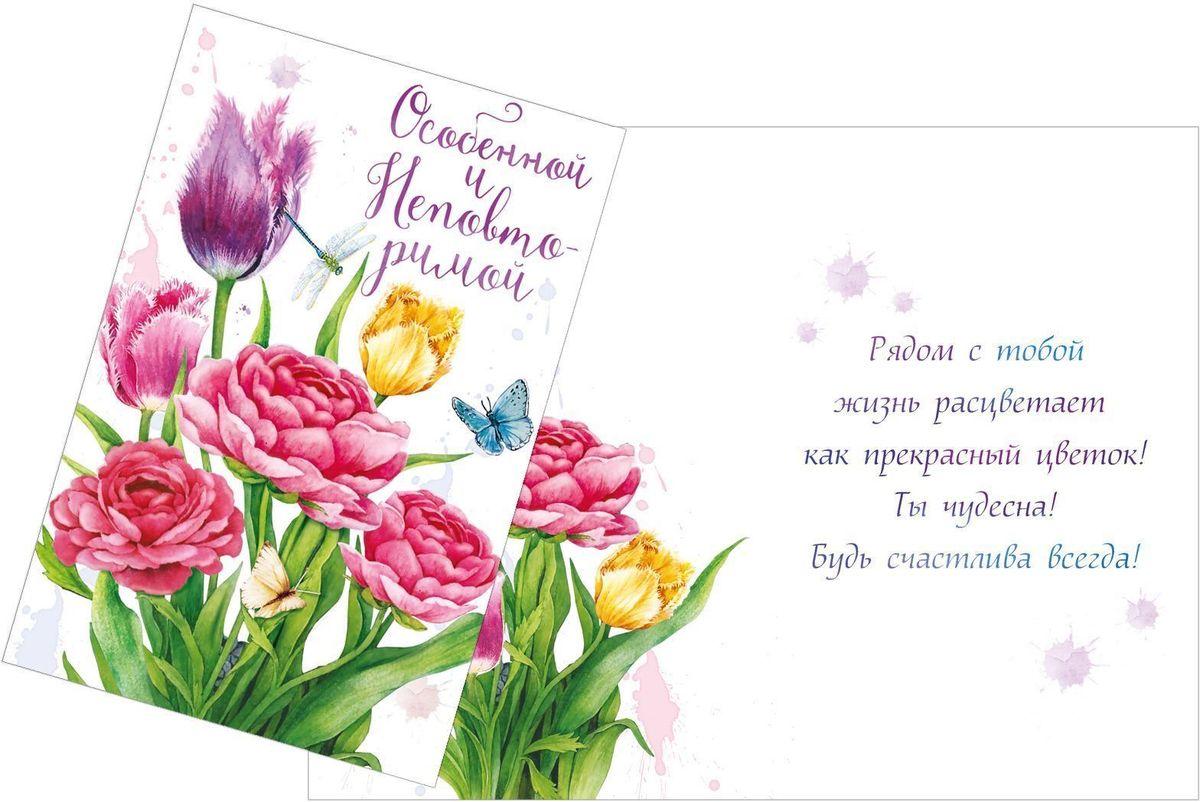 Открытка Дарите cчастье Особенной и неповторимой, 12 х 18 см1606769Атмосферу праздника создают детали: свечи, цветы, бокалы, воздушные шары и поздравительные открытки - яркие и весёлые, романтичные и нежные, милые и трогательные.Расскажите о своих чувствах дорогому для вас человеку, поделитесь радостью с близкими и друзьями. Открытка с креативным дизайном вам в этом поможет.