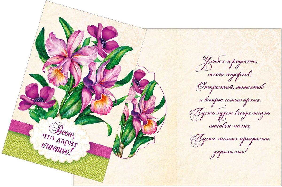 Открытка Дарите счастье Всего, что дарит счастье, 12 см х 18 см1606770Атмосферу праздника создают детали: свечи, цветы, бокалы, воздушные шары и поздравительные открытки — яркие и весёлые, романтичные и нежные, милые и трогательные. Расскажите о своих чувствах дорогому для вас человеку, поделитесь радостью с близкими и друзьями. Открытка с креативным дизайном вам в этом поможет.