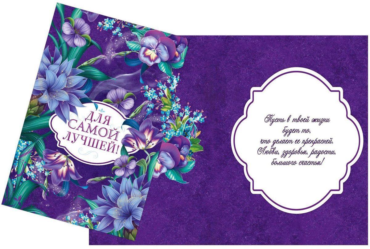 Открытка Дарите cчастье Для самой лучшей, 12 х 18 см1606773Атмосферу праздника создают детали: свечи, цветы, бокалы, воздушные шары и поздравительные открытки - яркие и весёлые, романтичные и нежные, милые и трогательные.Расскажите о своих чувствах дорогому для вас человеку, поделитесь радостью с близкими и друзьями. Открытка с креативным дизайном вам в этом поможет.