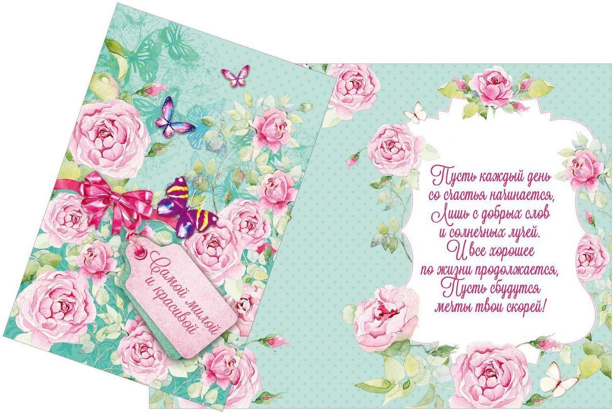"""Выразить свои чувства и дополнить основной подарок тёплыми словами вам поможет открытка """"Самой милой и красивой""""."""