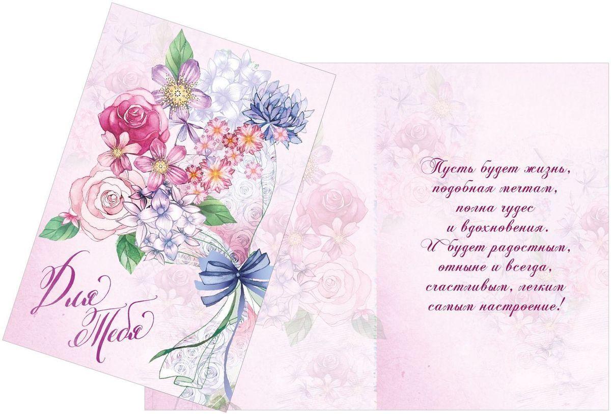Открытка Дарите счастье Для тебя. Нежный букет, 12 см х 18 см1606777Атмосферу праздника создают детали: свечи, цветы, бокалы, воздушные шары и поздравительные открытки — яркие и весёлые, романтичные и нежные, милые и трогательные. Расскажите о своих чувствах дорогому для вас человеку, поделитесь радостью с близкими и друзьями. Открытка с креативным дизайном вам в этом поможет.
