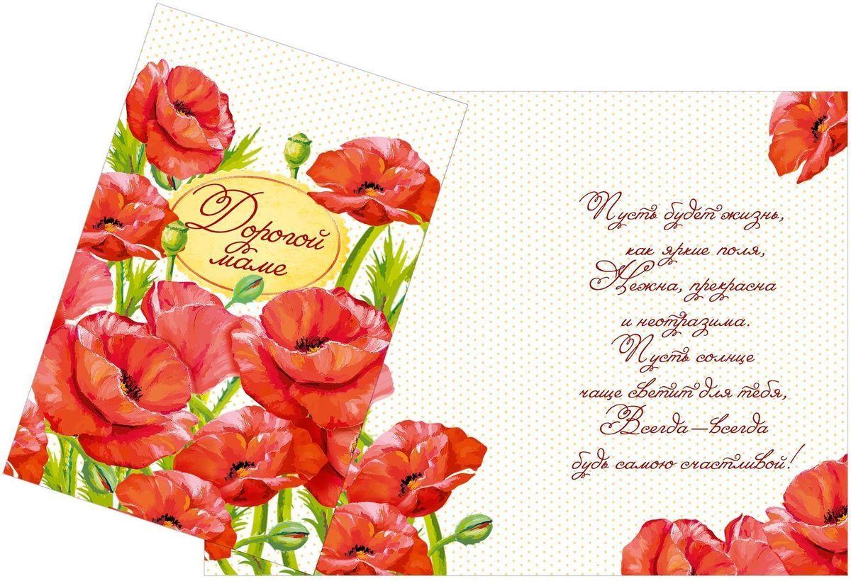 Открытка Дарите cчастье Дорогой маме, 12 х 18 см1606778Атмосферу праздника создают детали: свечи, цветы, бокалы, воздушные шары и поздравительные открытки - яркие и весёлые, романтичные и нежные, милые и трогательные.Расскажите о своих чувствах дорогому для вас человеку, поделитесь радостью с близкими и друзьями. Открытка с креативным дизайном вам в этом поможет.