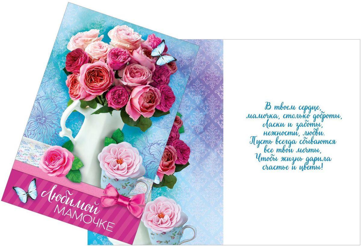 Открытка Дарите cчастье Любимой мамочке. Розовые розы, 12 х 18 см1606779Атмосферу праздника создают детали: свечи, цветы, бокалы, воздушные шары и поздравительные открытки - яркие и веселые, романтичные и нежные, милые и трогательные. Расскажите о своих чувствах дорогому для вас человеку, поделитесь радостью с близкими и друзьями. Открытка с креативным дизайном вам в этом поможет.