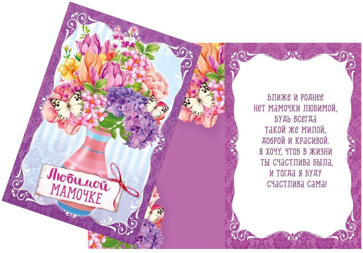 Открытка Дарите cчастье Любимой мамочке. Букет с бабочками, 12 х 18 см1606781Выразить свои чувства и дополнить основной подарок тёплыми словами вам поможет открытка Любимой мамочке. Букет с бабочками.