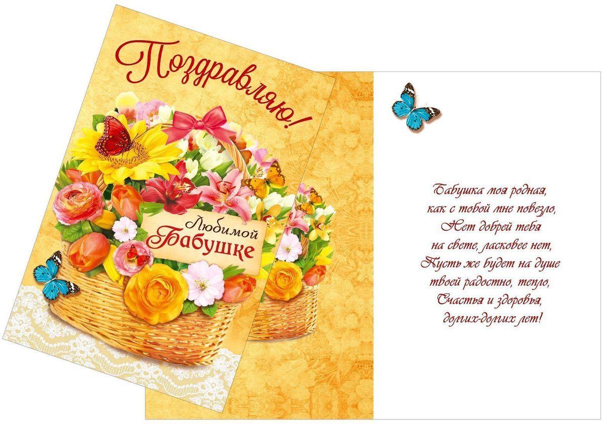 Открытка Дарите cчастье Любимой бабушке. Корзинка с цветами, 12 х 18 см1606782Атмосферу праздника создают детали: свечи, цветы, бокалы, воздушные шары и поздравительные открытки — яркие и весёлые, романтичные и нежные, милые и трогательные. Расскажите о своих чувствах дорогому для вас человеку, поделитесь радостью с близкими и друзьями. Открытка с креативным дизайном вам в этом поможет. Красочная открытка станет отличным дополнением к подарку, а воспоминания о праздничном дне еще долго будут радовать адресата.