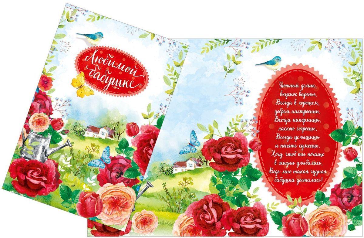 Открытка Дарите cчастье Любимой бабушке. Летний день, 12 х 18 см1606783Атмосферу праздника создают детали: свечи, цветы, бокалы, воздушные шары и поздравительные открытки - яркие и весёлые, романтичные и нежные, милые и трогательные.Расскажите о своих чувствах дорогому для вас человеку, поделитесь радостью с близкими и друзьями. Открытка с креативным дизайном вам в этом поможет.