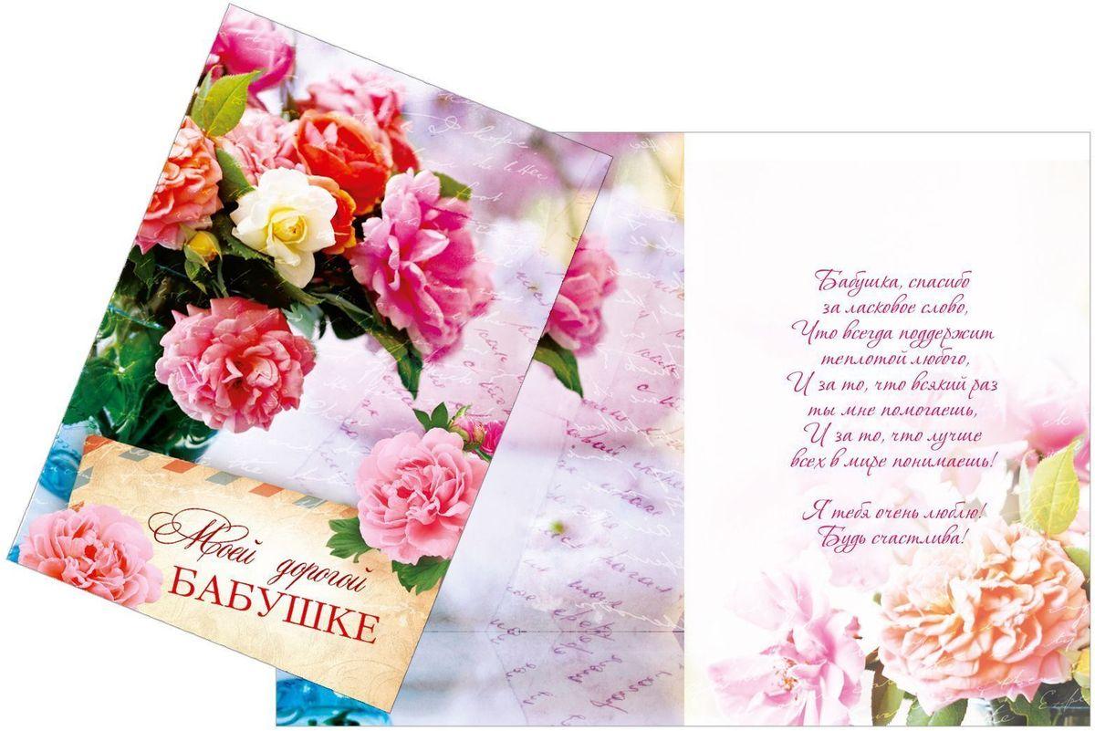 Открытка Дарите cчастье Моей дорогой бабушке, 12 х 18 см1606784Атмосферу праздника создают детали: свечи, цветы, бокалы, воздушные шары и поздравительные открытки — яркие и весёлые, романтичные и нежные, милые и трогательные. Расскажите о своих чувствах дорогому для вас человеку, поделитесь радостью с близкими и друзьями. Открытка с креативным дизайном вам в этом поможет.