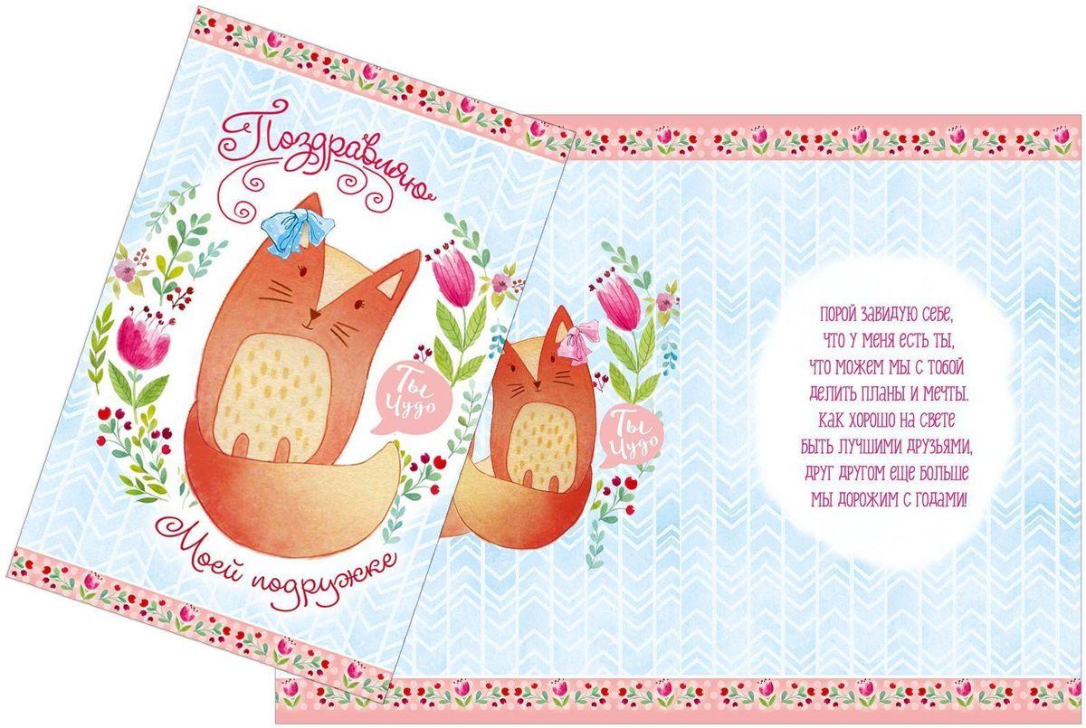 Открытка Дарите cчастье Моей подружке, 12 х 18 см1606787Атмосферу праздника создают детали: свечи, цветы, бокалы, воздушные шары и поздравительные открытки - яркие и весёлые, романтичные и нежные, милые и трогательные.Расскажите о своих чувствах дорогому для вас человеку, поделитесь радостью с близкими и друзьями. Открытка с креативным дизайном вам в этом поможет.