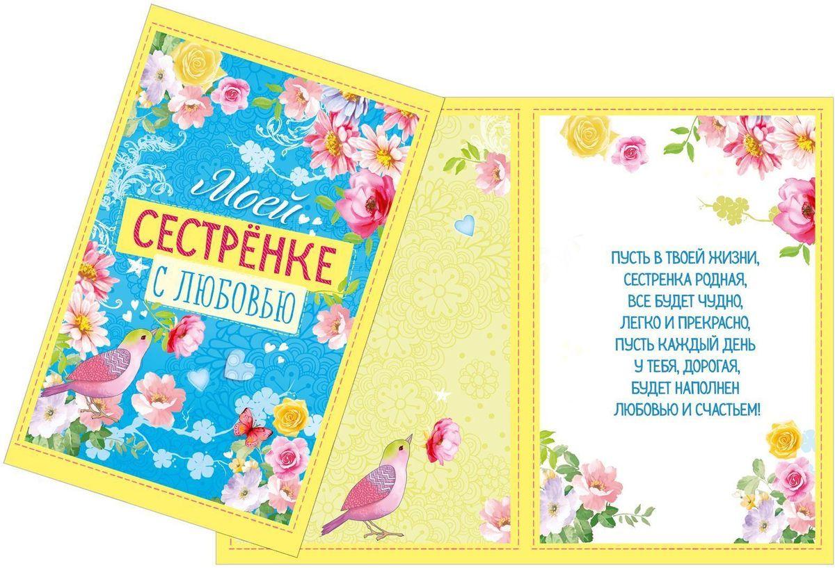 Открытка Дарите cчастье Моей сестренке, 12 х 18 см1606789Атмосферу праздника создают детали: свечи, цветы, бокалы, воздушные шары и поздравительные открытки — яркие и весёлые, романтичные и нежные, милые и трогательные. Расскажите о своих чувствах дорогому для вас человеку, поделитесь радостью с близкими и друзьями. Открытка с креативным дизайном вам в этом поможет.