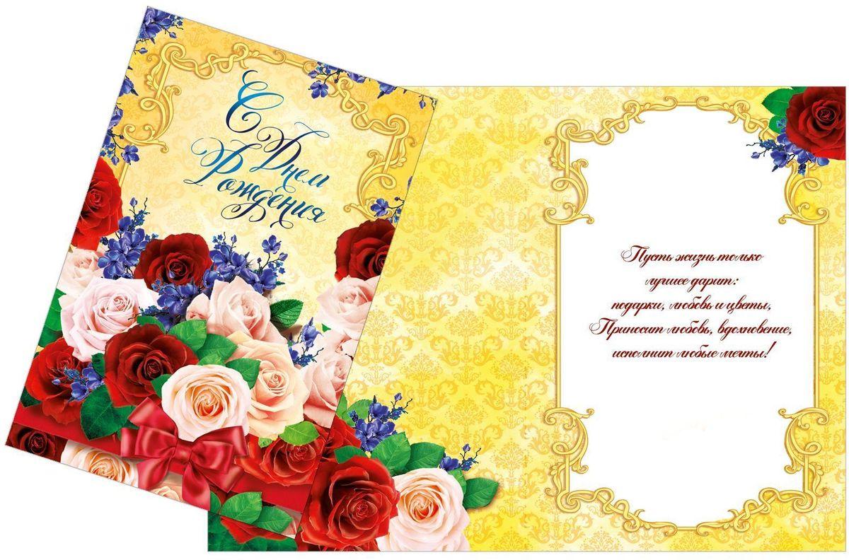 Открытка Дарите cчастье С Днем Рождения. Роскошные розы, 12 х 18 см1606793Выразить свои чувства и дополнить основной подарок тёплыми словами вам поможет Открытка С Днем Рождения, с ней ваше пожелание «Счастья, любви и здоровья» приобретёт трепетный и душевный подтекст. А воспоминания о праздничном дне ещё долго будут радовать адресата.