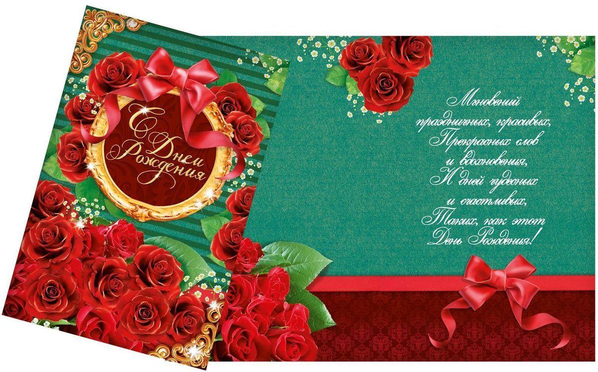 Открытка Дарите cчастье С Днем Рождения. Красные розы и золото, 12 х 18 см1606795Выразить свои чувства и дополнить основной подарок тёплыми словами вам поможет открытка С Днем Рождения. Красные розы и золото.