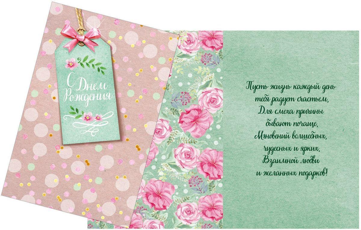 Открытка Дарите cчастье С Днем Рождения. Зеленый шильдик, 12 х 18 см1606800Выразить свои чувства и дополнить основной подарок тёплыми словами вам поможет открытка С Днем Рождения. Зеленый шильдик.