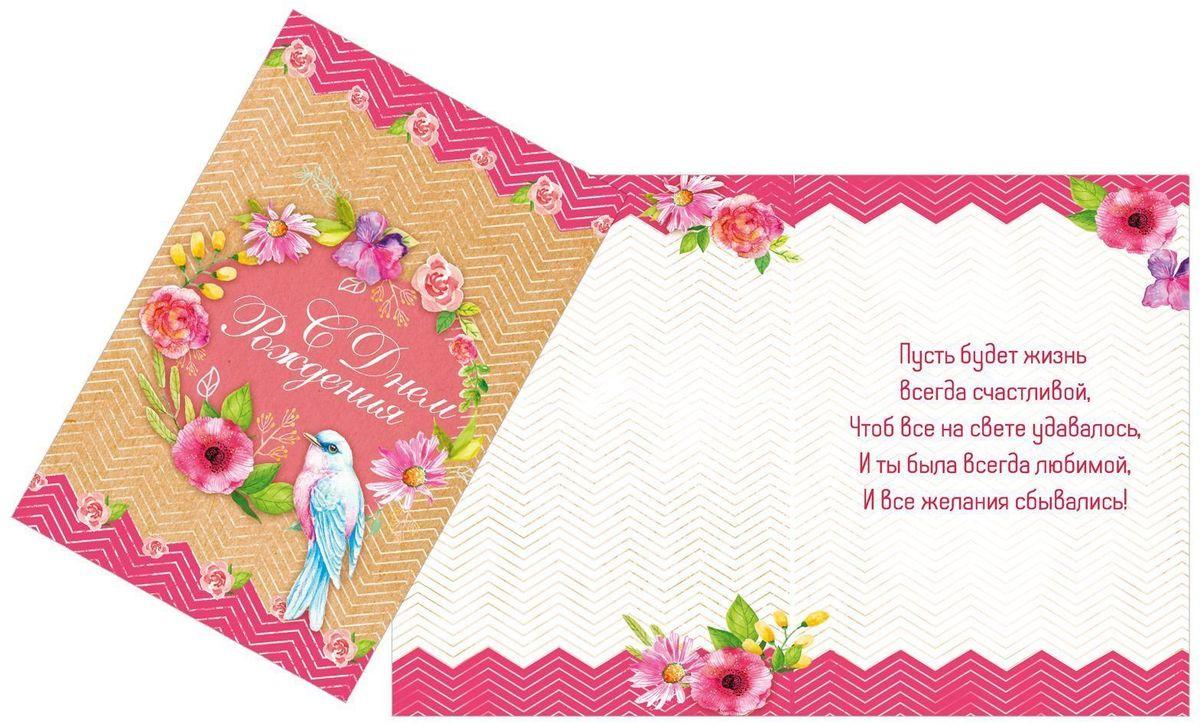Открытка Дарите cчастье С Днем Рождения. Птица и цветы, 12 х 18 см1606801Выразить свои чувства и дополнить основной подарок тёплыми словами вам поможет Открытка С Днем Рождения, с ней ваше пожелание «Счастья, любви и здоровья» приобретёт трепетный и душевный подтекст. А воспоминания о праздничном дне ещё долго будут радовать адресата.