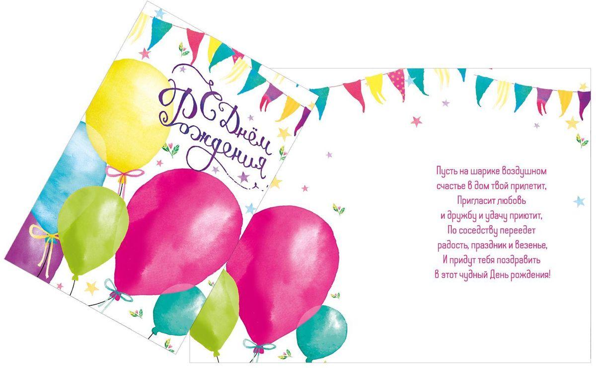 Открытка Дарите cчастье С Днем Рождения. Шарики акварелью, 12 х 18 см1606802Выразить свои чувства и дополнить основной подарок тёплыми словами вам поможет открытка С Днем Рождения. Шарики акварелью.