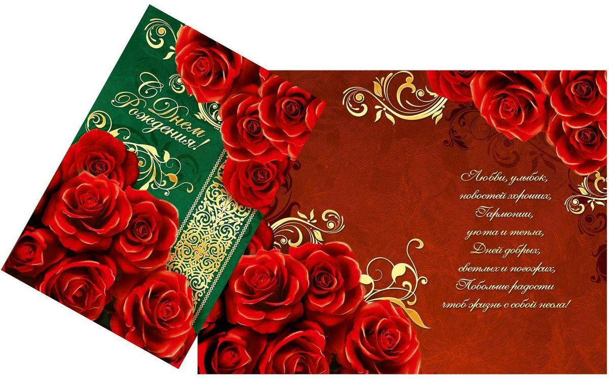 """Выразить свои чувства и дополнить основной подарок тёплыми словами вам поможет открытка """"С Днем Рождения. Золото и розы""""."""