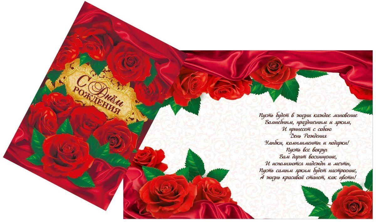 Открытка Дарите счастье С Днем Рождения. Розы на красном атласе, 12 см х 18 см1606807Выразить свои чувства и дополнить основной подарок тёплыми словами вам поможет Открытка С Днем Рождения, с ней ваше пожелание «Счастья, любви и здоровья» приобретёт трепетный и душевный подтекст. А воспоминания о праздничном дне ещё долго будут радовать адресата.