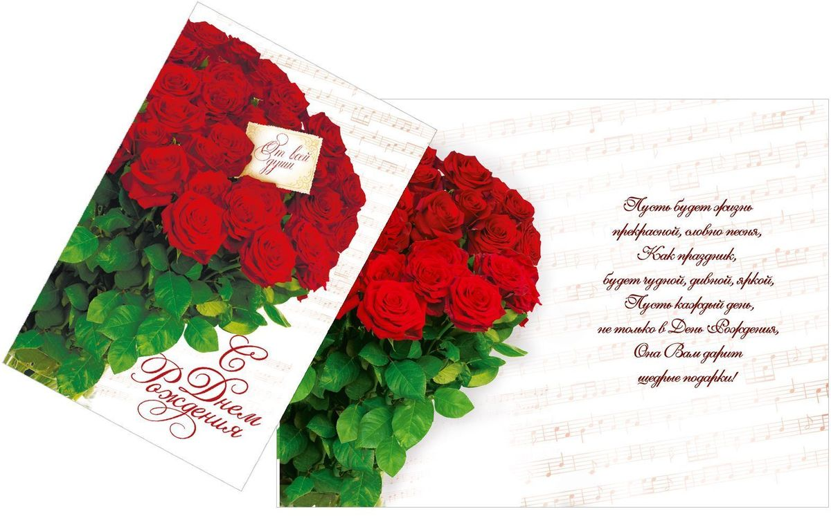 Открытка Дарите cчастье С Днем Рождения. Музыка цветов, 12 х 18 см1606808Выразить свои чувства и дополнить основной подарок тёплыми словами вам поможет открытка С Днем Рождения. Музыка цветов.