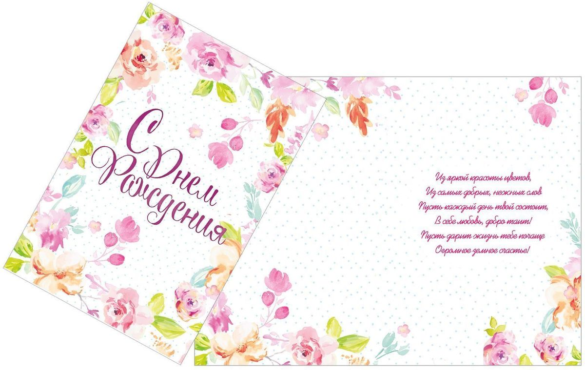 Открытка Дарите cчастье С Днем Рождения. Акварельная композиция, 12 х 18 см1606811Выразить свои чувства и дополнить основной подарок тёплыми словами вам поможет Открытка С Днем Рождения, с ней ваше пожелание «Счастья, любви и здоровья» приобретёт трепетный и душевный подтекст. А воспоминания о праздничном дне ещё долго будут радовать адресата.