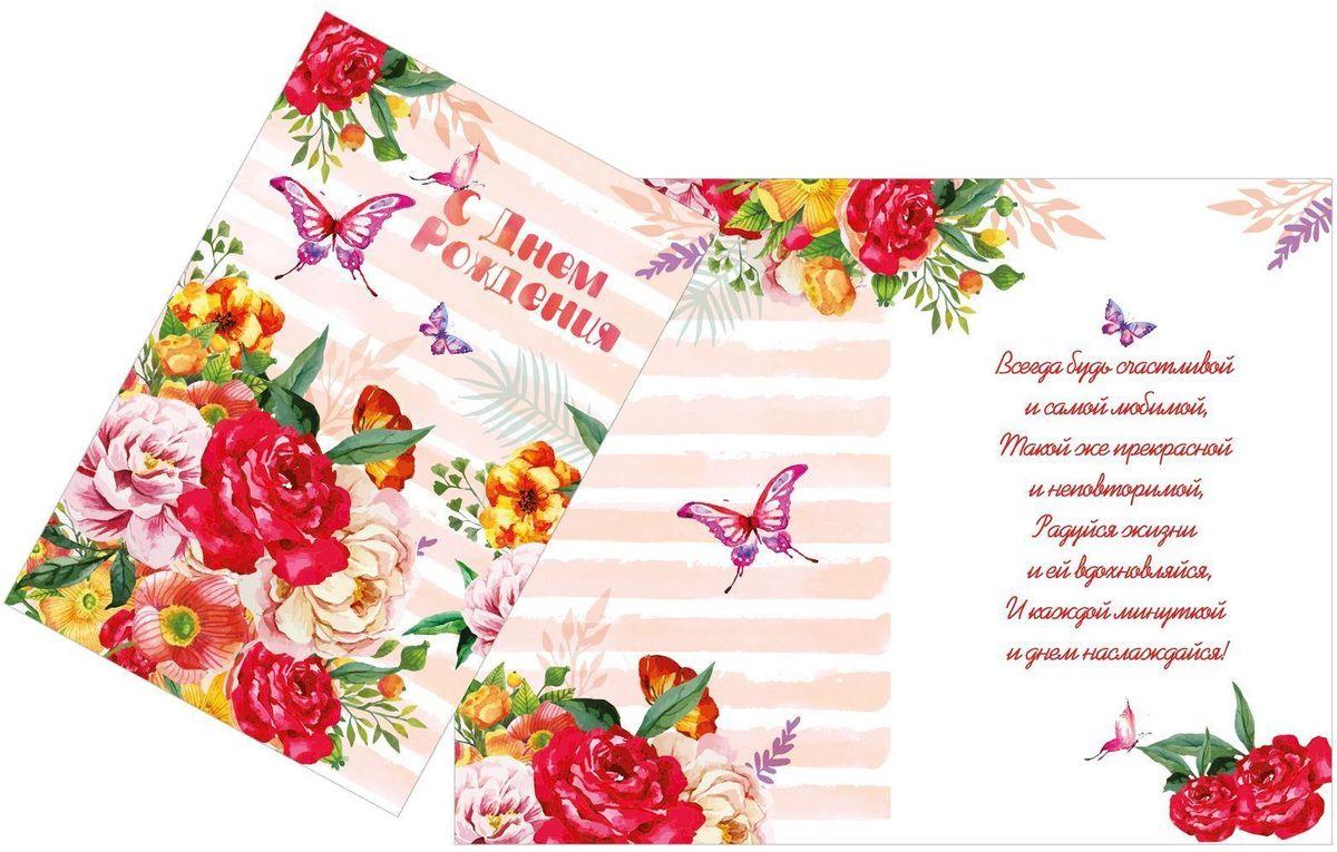 Открытка Дарите счастье С Днем Рождения. Краски лета, 12 см х 18 см1606812Выразить свои чувства и дополнить основной подарок тёплыми словами вам поможет Открытка С Днем Рождения, с ней ваше пожелание «Счастья, любви и здоровья» приобретёт трепетный и душевный подтекст. А воспоминания о праздничном дне ещё долго будут радовать адресата.