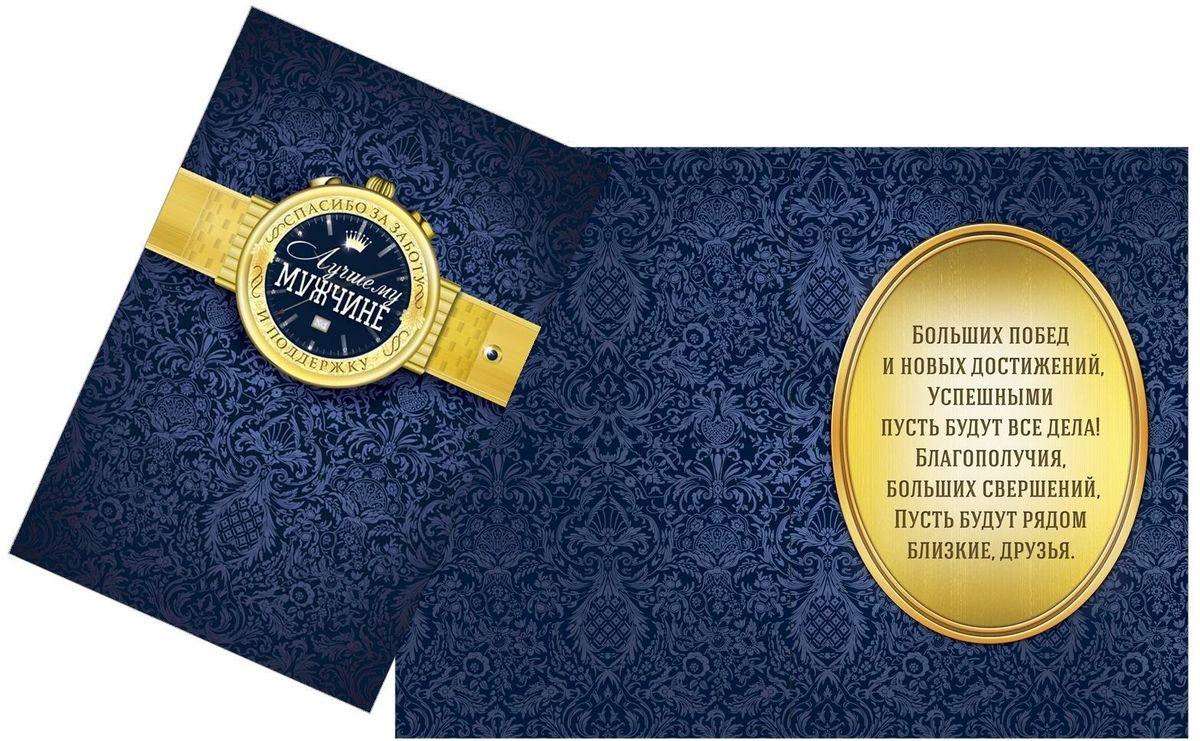 Открытка Дарите cчастье Лучшему мужчине. Золотые часы, 12 х 18 см1610229Выразить свои чувства и дополнить основной подарок тёплыми словами вам поможет открытка Лучшему мужчине. Золотые часы, с ней ваше пожелание приобретёт трепетный и душевный подтекст. А воспоминания о праздничном дне ещё долго будут радовать адресата.