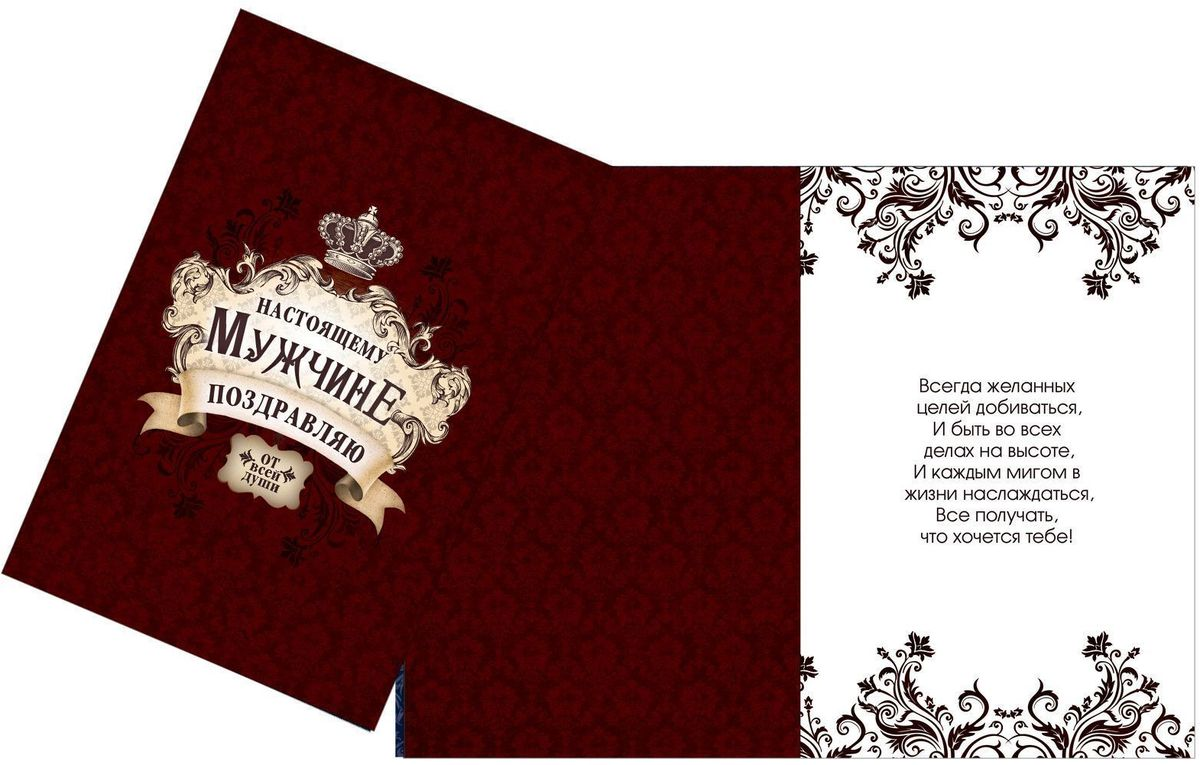 """Выразить свои чувства и дополнить основной подарок тёплыми словами вам поможет открытка """"Настоящему мужчине. Корона""""."""