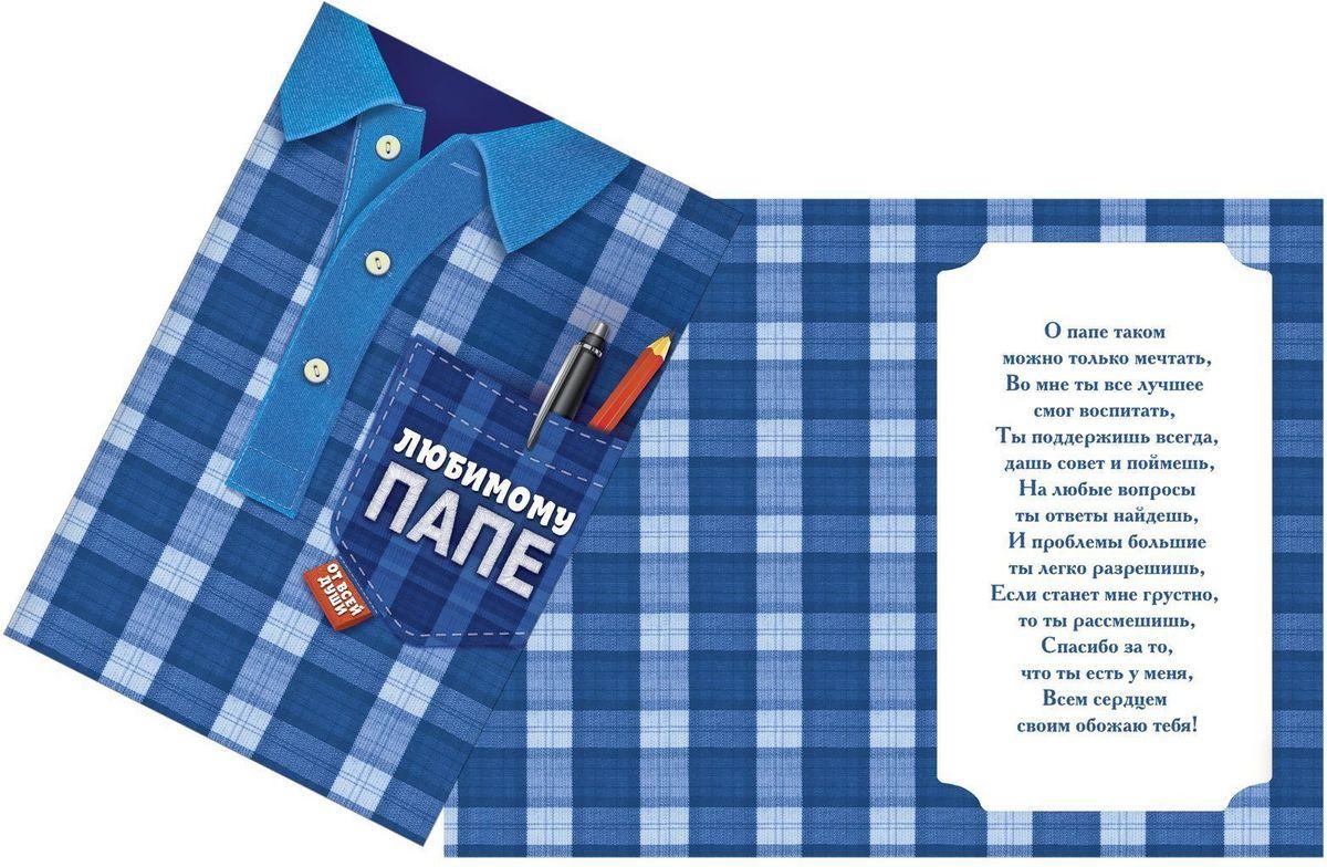 Открытка Дарите cчастье Любимому папе. Рубашка, 12 х 18 см1610238Выразить свои чувства и дополнить основной подарок тёплыми словами вам поможет открытка Любимому папе. Рубашка.